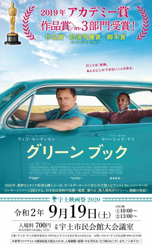 宇土映画祭2020『グリーンブック』9月19日開催