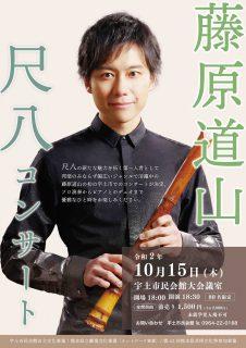 10月15日 藤原道山 尺八コンサート 開催決定