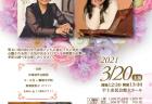 宇土太鼓祭online 3月14日13:00〜プレミア公開!