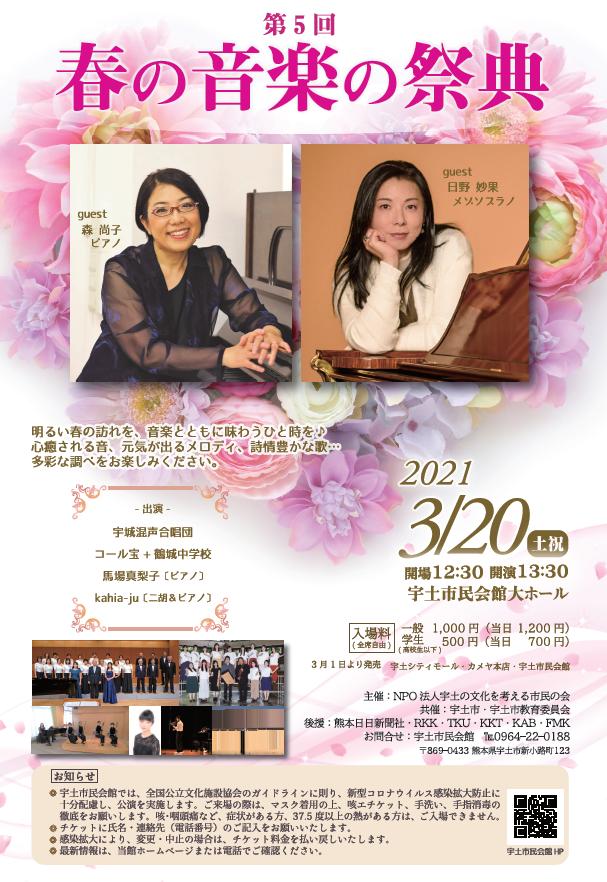 「第5回春の音楽の祭典」は3月20日(土・祝)開催