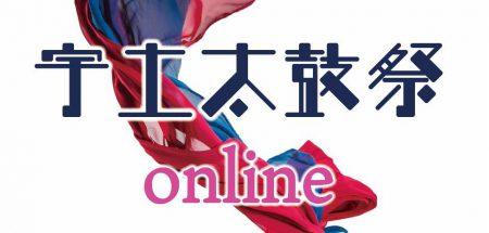 宇土太鼓祭online