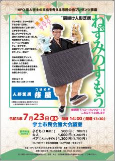 人形芝居 「ねずみのすもう」 7月23日開催